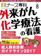 月刊「ナース専科」2017年8月号(月刊「ナース専科」)