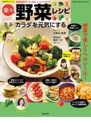 カラダを元気にする楽々野菜レシピ(楽LIFEシリーズ)