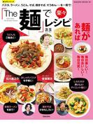 「The 麺」で楽々レシピ(楽LIFEシリーズ)