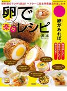 卵で楽々レシピ(楽LIFEシリーズ)