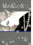 秘め絵の女 2巻