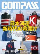 海事総合誌COMPASS2017年7月号