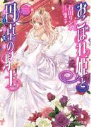 おこぼれ姫と円卓の騎士 17 新王の婚姻(B's‐LOG文庫)