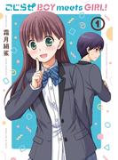 こじらせ BOY meets GIRL! 1巻(まんがタイムKRコミックス)