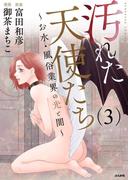 汚れた天使たち~お水・風俗業界の光と闇~(34)(ぶんか社コミックス)