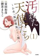 汚れた天使たち~お水・風俗業界の光と闇~(13)(ぶんか社コミックス)