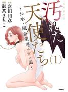 汚れた天使たち~お水・風俗業界の光と闇~(2)(ぶんか社コミックス)