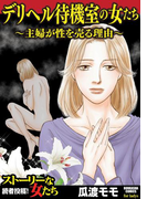 デリヘル待機室の女たち~主婦が性を売る理由~(8)(ストーリーな女たち)