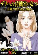デリヘル待機室の女たち~主婦が性を売る理由~(4)(ストーリーな女たち)