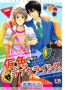 仮免ラブクライシス(アクアコミックス)