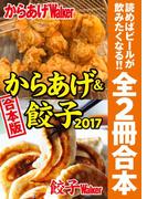 【合本版】からあげ&餃子2017(ウォーカームック)