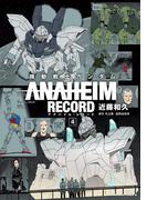 機動戦士ガンダム ANAHEIM RECORD(4)(角川コミックス・エース)