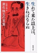 生れて来た以上は、生きねばならぬ―漱石珠玉の言葉―(新潮文庫)(新潮文庫)