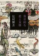 盲目的な恋と友情(新潮文庫)(新潮文庫)