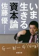 いま生きる「資本論」(新潮文庫)(新潮文庫)