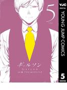 【期間限定価格】ギャルソン 5(ヤングジャンプコミックスDIGITAL)