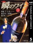 【期間限定価格】新ソムリエ 瞬のワイン 5(ヤングジャンプコミックスDIGITAL)