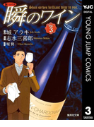 【期間限定価格】新ソムリエ 瞬のワイン 3(ヤングジャンプコミックスDIGITAL)