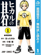 ヒカルの碁【期間限定無料】 1(ジャンプコミックスDIGITAL)