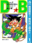DRAGON BALL モノクロ版【期間限定無料】 1(ジャンプコミックスDIGITAL)