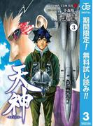 天神―TENJIN―【期間限定無料】 3(ジャンプコミックスDIGITAL)