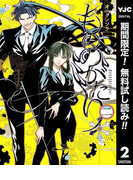 もののがたり【期間限定無料】 2(ヤングジャンプコミックスDIGITAL)