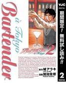 バーテンダー a Tokyo【期間限定無料】 2(ヤングジャンプコミックスDIGITAL)