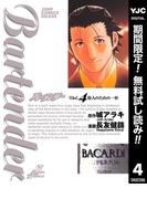 バーテンダー【期間限定無料】 4(ヤングジャンプコミックスDIGITAL)