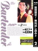 バーテンダー【期間限定無料】 2(ヤングジャンプコミックスDIGITAL)