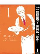 ギャルソン【期間限定無料】 1(ヤングジャンプコミックスDIGITAL)