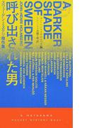呼び出された男 スウェーデン・ミステリ傑作集 (HAYAKAWA POCKET MYSTERY BOOKS)(ハヤカワ・ポケット・ミステリ・ブックス)