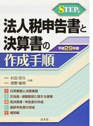 STEP式法人税申告書と決算書の作成手順 平成29年版