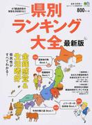 県別ランキング大全 47都道府県の実態を浮き彫りに! あなたの都道府県のお金&生活ランキング 最新版