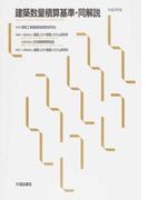建築数量積算基準・同解説 平成29年版