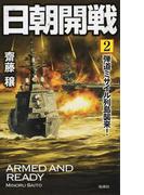 日朝開戦 2 弾道ミサイル列島襲来!