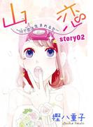 AneLaLa 山恋~山で恋は生まれるか~ story02(AneLaLa)