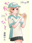 AneLaLa かわいいひと story19(AneLaLa)