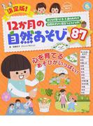 決定版!12か月の自然あそび87 子どもが育つ!0〜5歳のあそび!自然あそびに役立つふろくつき! (しんせい保育の本)