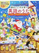 頭のいい子が育つ英語のうたハッピークリスマスソング Let's sing Christmas songs!