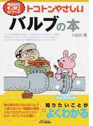 トコトンやさしいバルブの本 (B&Tブックス 今日からモノ知りシリーズ)