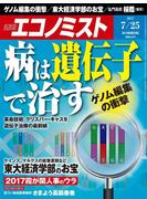 週刊エコノミスト2017年7/25号