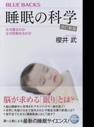 睡眠の科学 なぜ眠るのかなぜ目覚めるのか 改訂新版 (ブルーバックス)(ブルー・バックス)