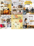 【アウトレットブック】インテリア収納6点セット