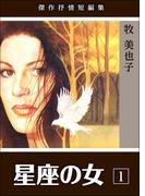 【全1-3セット】星座の女