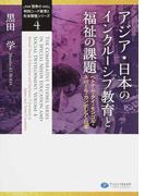「世界の特別ニーズ教育と社会開発」シリーズ 4 アジア・日本のインクルーシブ教育と福祉の課題