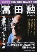 冨田勲 伝統と革新を融合させた巨星 (日本の音楽家を知るシリーズ)