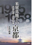 米軍基地下の京都 1945年〜1958年