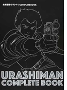 未来警察ウラシマンCOMPLETE BOOK