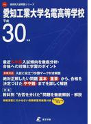 愛知工業大学名電高等学校 30年度用