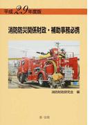 消防防災関係財政・補助事務必携 平成29年度版